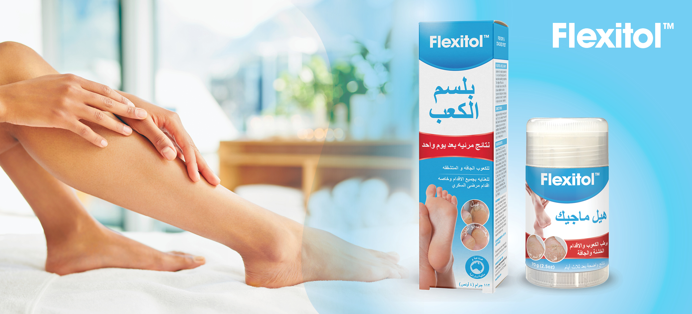 Foot care range